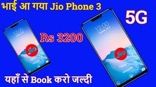 Jio phone 3 | 📸 53MP DSLR | 5G | 6GB | BOOK now . First look. Unboxing.launch date.