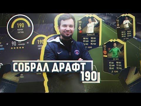 СОБРАЛ ФУТ-ДРАФТ 190   FUT DRAFT 190