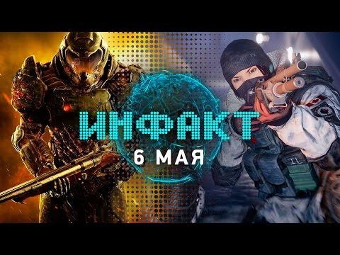Инфакт от 06.05.2016 [игровые новости] — DOOM, Total War: Warhammer, XCOM 2, Rainbow Six Siege…