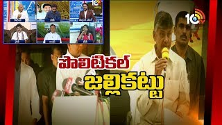 Chandrababu Naidu Vs KCR Federal Front | Big Debate  News