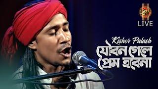 Premik Chara Premer Manus Studio Live Folk Box By Kishor Palash On SA TV