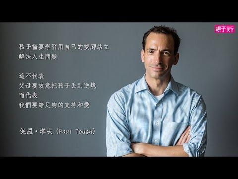 台灣讀者限定!《幫助每一個孩子成功》作者保羅塔夫給父母的一段話|親子天下