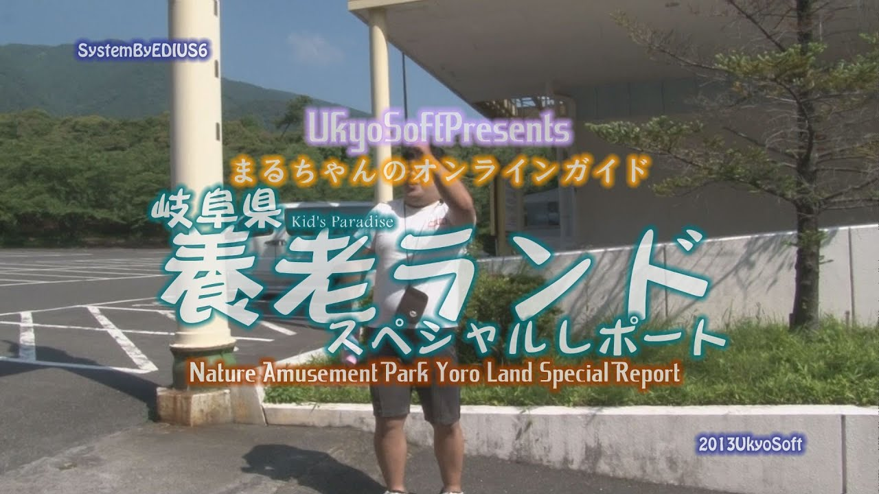 ����� ��� �������� yoro land special report youtube