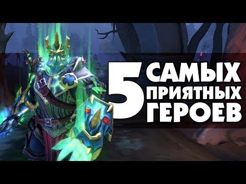 5 САМЫХ ПРИЯТНЫХ ГЕРОЕВ В DOTA 2