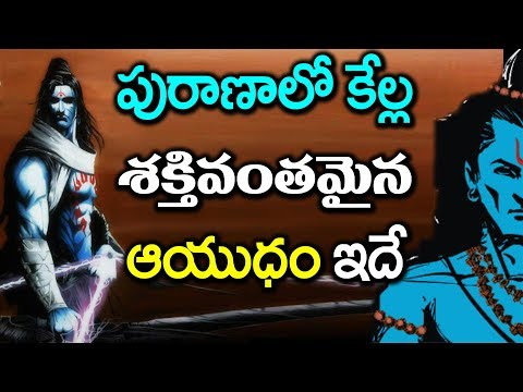 weapons of gods I mythology in Telugu I hinduism I Rectv Mystery