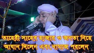 Mofti Gias Uddin At Tahary Bangla Waz