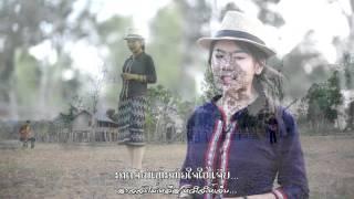 ເມືອງພໍມັນບໍມີ (แปลไทย) - ສິລິພອນ ສີປະເສີດ (Official MV)