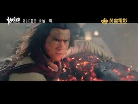 """""""悟空傳"""" 粵語預告片曝光"""
