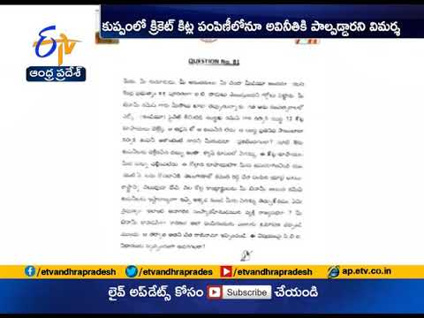 Why Janmabhumi Committees | BJP's  Kanna Lakshmi Narayana Write Letter to CM
