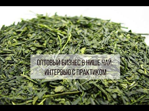 Оптовый бизнес в нише чай: интервью с практиком. Артем Бахтин