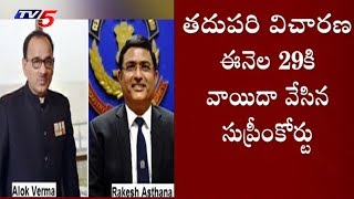 Supreme Courts Inquiry for CBI Former Director Alok Verma Petition