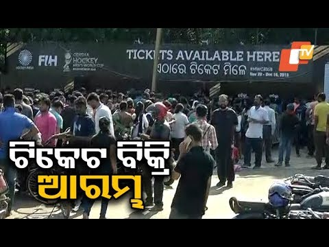 Hockey World Cup: Offline Ticket Sale To Begins  Today