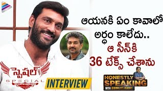 Ajay Reveals Facts about SS Rajamouli | Special Telugu Movie | Honestly With Journalist Prabhu