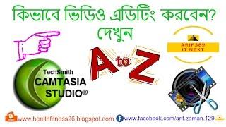 How to Video Editing Camtasia Studio A TO Z| Bangla Tutorials
