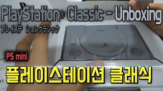 ■ 플레이스테이션 클래식 (PlayStation Classic Unboxing, プレイステーションクラシック) 소개