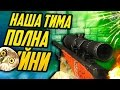 КОГДА ТИМА ПОЛНА *УЙНИ - Counter-Strike: Global Offensive