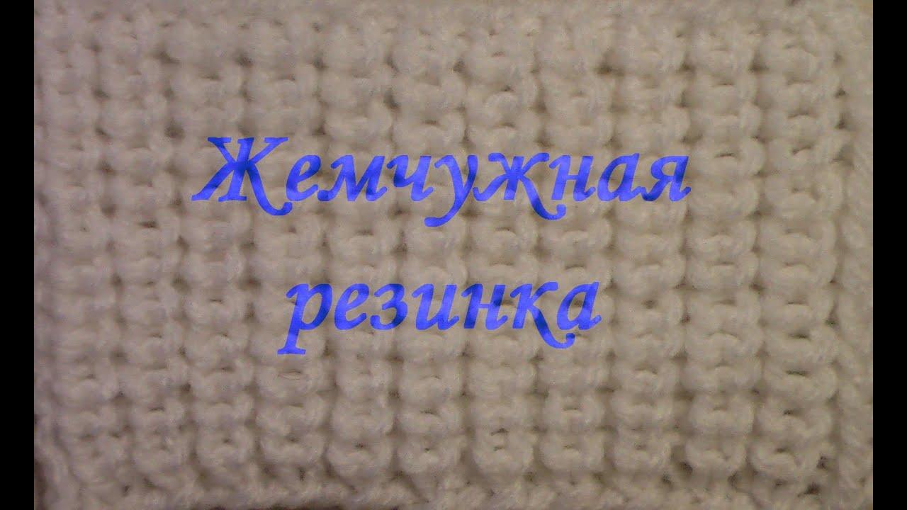 Вязание спицами. жемчужная вязка