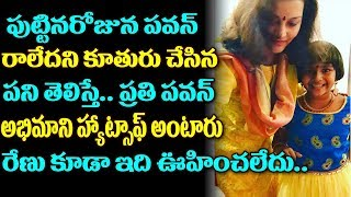 Pawan Kalyan Renu Desai Daughter Aadhya Birthday | Aadhya Birthday Celebrations | TTM