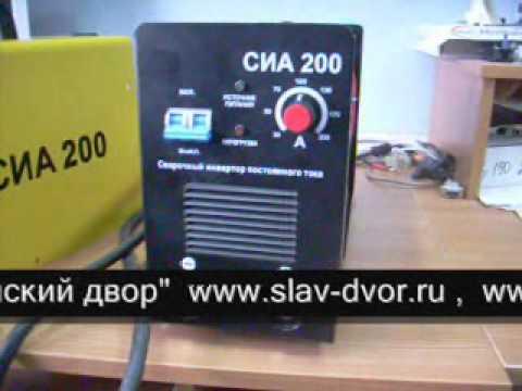 Сварочный инвертор СИА-200 .
