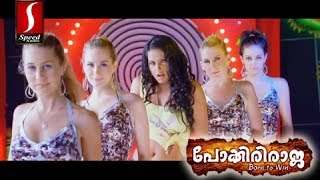 Pokkiri Raja - Chenthengin Ponnilaneer.... Song From Malayalam Movie - Pokkiri Raja [HD]