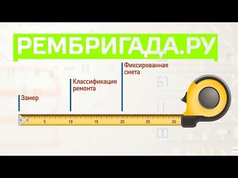 Ремонт квартир в Москве под ключ видео презентация Рембригада ру