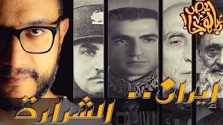 ألش خانة | إيران ج١- الشرارة    IRAN 1 - The Spark