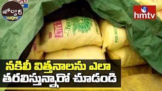నకిలీ విత్తనాలను ఎలా తరలిస్తున్నారో చూడండి | Fake Cotton Seeds | Mancherial | Jordar News |hmtv News