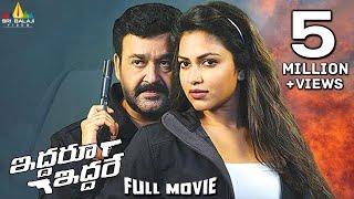 Mohanlal Latest Telugu Full Movie Iddaru Iddare  A