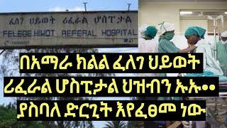 Amhara Referral Referral Hospital is doing an act that has hurt the public