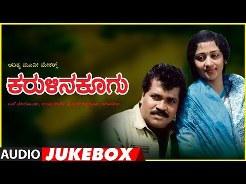 Kannada Old Songs | Karulina koogu Movie Songs Jukebox