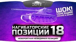 Невидимая Точка Нагиба на Эль-Халлуфе! Нагибаторские Позиции World Of Tanks #18.
