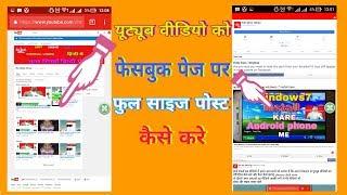 Youtube video ko facebook page par full size post kaise kare