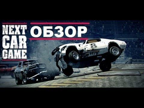 Flatout 4 или Next Car Game - обзор (Alpha)