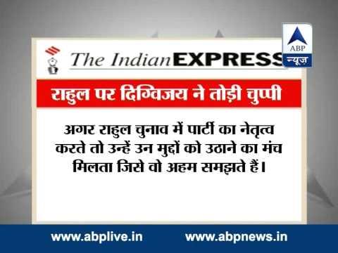 Digvijay Singh attacks Rahul Gandhi l  Says his silence is the reason behind LS polls defeat