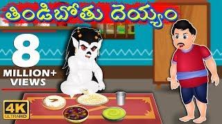 తిండిబోతు దెయ్యం Tindibothu Deyyam | Telugu Moral Stories |Telugu Fairy Tales | Panchatantra Stories