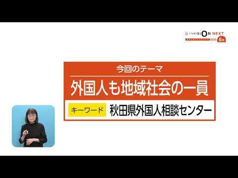 県政テレビ広報番組あきたびじょんネクスト2021 6月放送分の動画サムネイル 外部サイトへ移動します