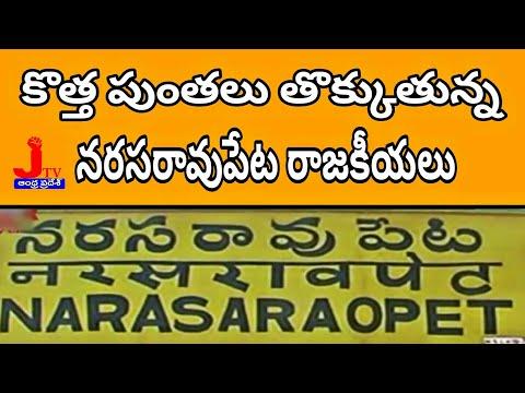 కొత్త పుంతలు తొక్కుతున్న నరసరావుపేట రాజకీయలు_#Narasaraopet #Politics || JTV Andhra Pradesh