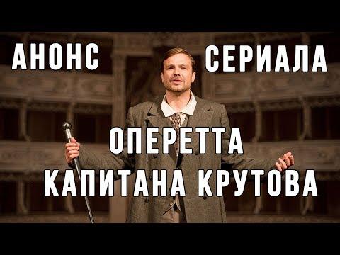 Анонс сериала Оперетта капитана Крутова, трейлер