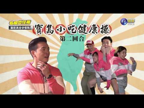 【名模出任務】寶島小吃健康操『 興仁花園夜市』│20160319