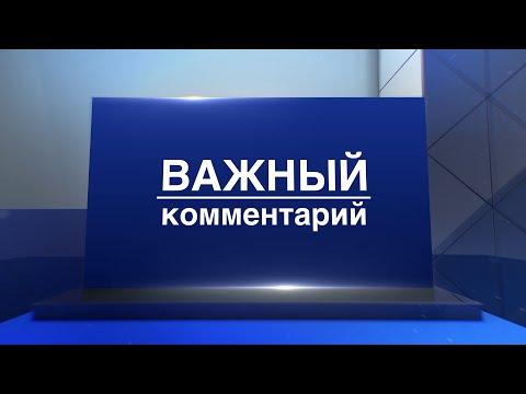 «Важный комментарий» 17 сентября: Юрий Дормидонтов