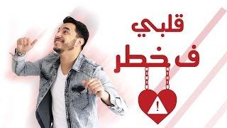 Yussef Zain - 9albi f khatar - يوسف زين قلبي ف خطر