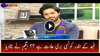 Fahad Mustafa Bad habbit Told By His Wife!!!!