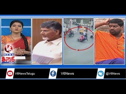 TDP Quits NDA | Chandrababu Fires On Pawan Kalyan | Vehicles Skid As Oil On Road | Teenmaar News