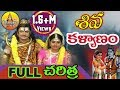 Shiva Kalyanam Full Charitra Daksha Yagnam Full Lord Shiva Songs Telangana Devotional Movies mp3