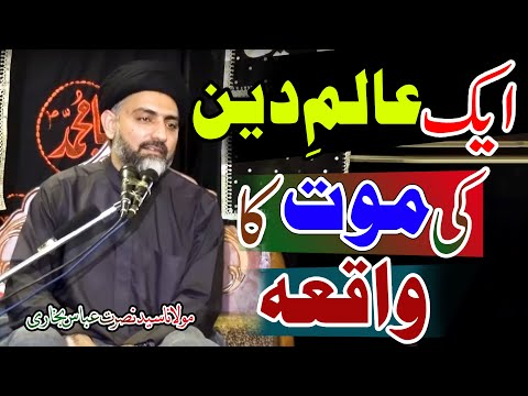 Aaik Aalim ki Maut Ka Waqiyah !! | Maulana Syed Nusrat Abbas Bukhari | 4K