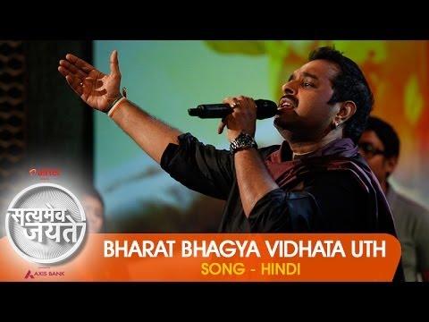 Bharat Bhagya Vidhata Uth - Song - Hindi | Satyamev Jayate 2