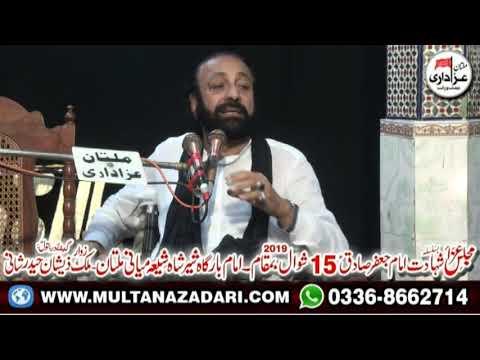 Allama Muhammad Abbas Qummi I Majlis 15 Shawal 2019 I Masiab Imam Jafar Sadiq A.S