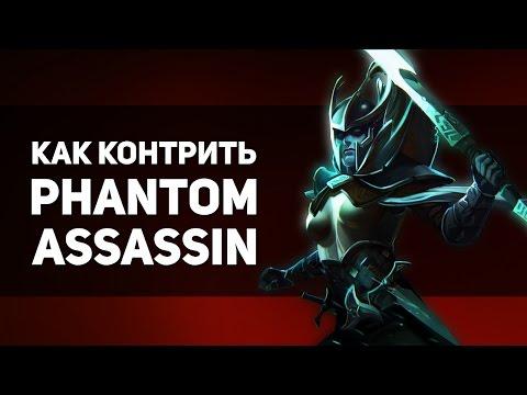 Как контрить Phantom Assassin