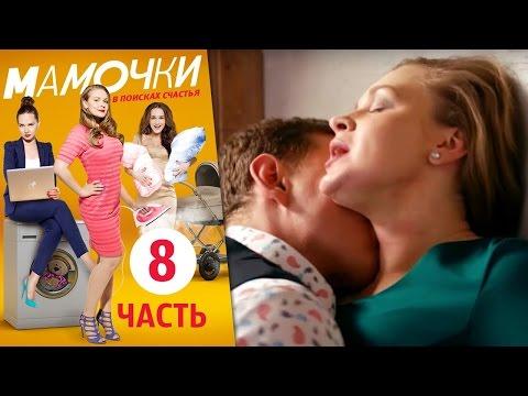Мамочки - Сборник - Серия 36 - 40