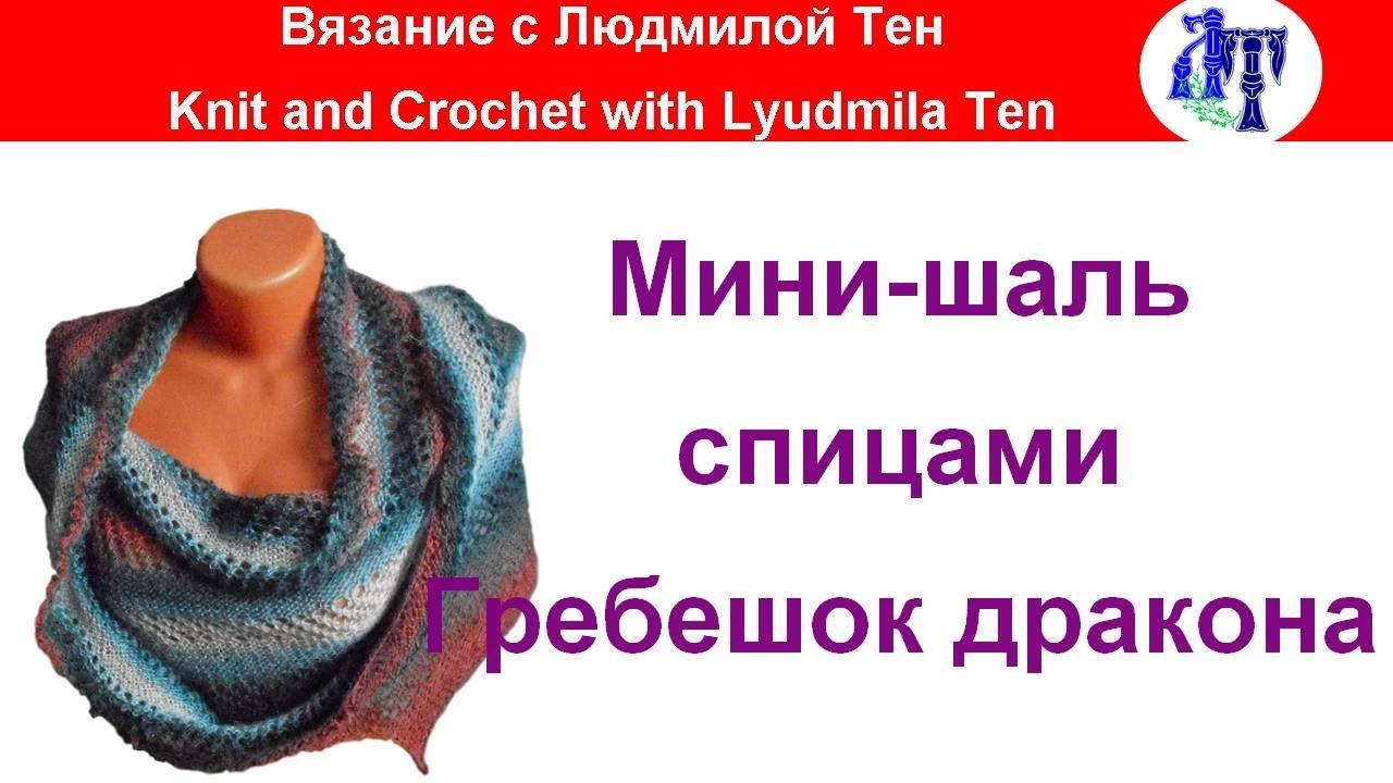 Вязание спицами от людмилы тен 164